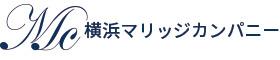 横浜の結婚相談所|横浜マリッジカンパニー
